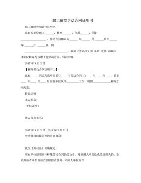 职工解除劳动合同证明书.doc