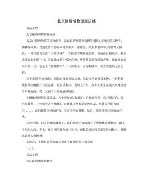 北京地质博物馆观后感.doc