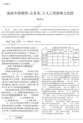 战前中国教师、公务员、工人工资薪俸之比较.pdf