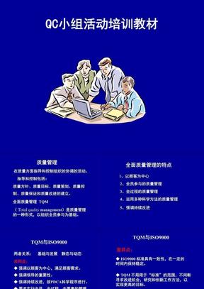 QC小组活动基础知识培训课件.ppt