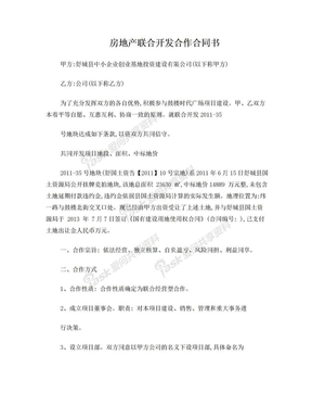 房地产联合开发合作合同书(1).doc