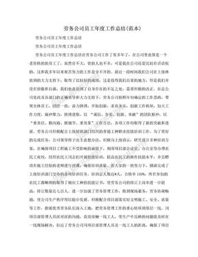 劳务公司员工年度工作总结(范本).doc