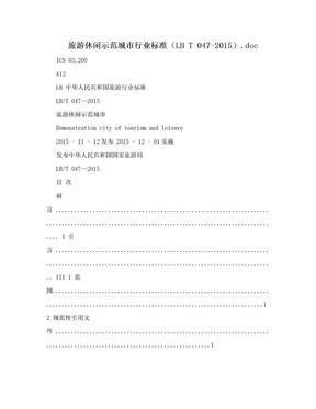 旅游休闲示范城市行业标准(LB T 047-2015).doc.doc
