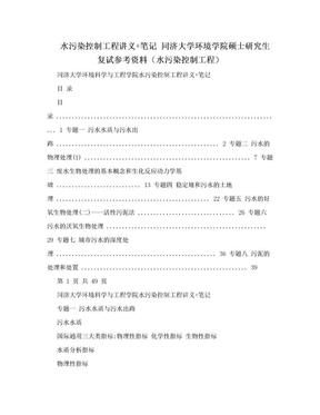 水污染控制工程讲义+笔记 同济大学环境学院硕士研究生复试参考资料(水污染控制工程).doc