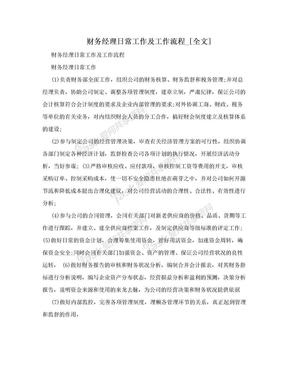 财务经理日常工作及工作流程_[全文].doc
