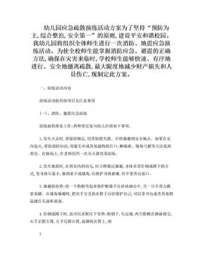 幼儿园应急疏散演练活动方案[1].doc