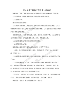 园林绿化工程施工图设计文件审查.doc
