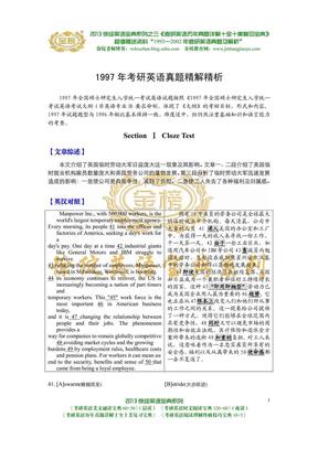 1997年考研英语真题及解析.pdf