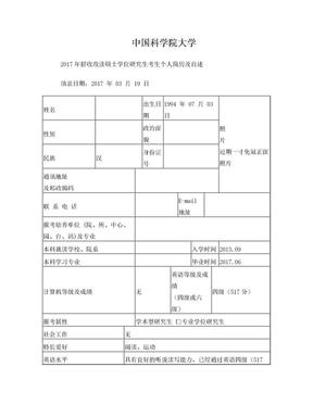 硕士研究生复试个人简历及自述.doc