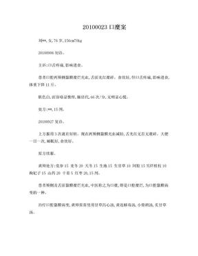 黄煌10年医案.doc