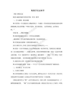 鲸教学实录林莘.doc