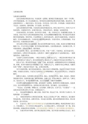 薛颠胡耀贞华佗五禽经.doc