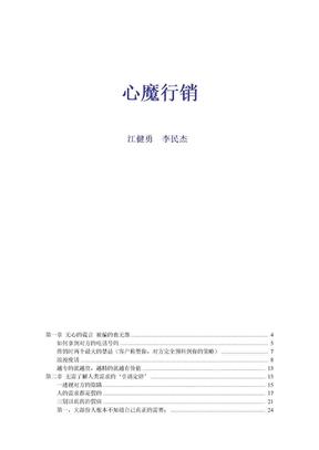 心魔行销整理版.doc