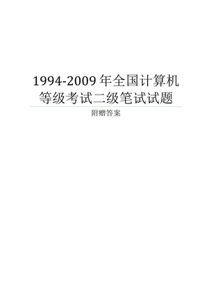 1994-2009年全国计算机等级考试二级c语言笔试试题(含参考答案).doc