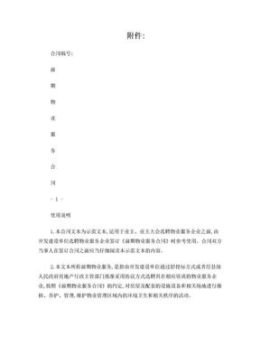 前期物业服务合同范本.doc