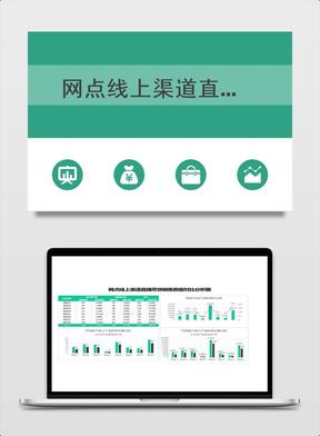 网点线上渠道直播带货销售数据对比分析图