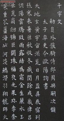 (唐)欧阳询小楷千字文.pdf
