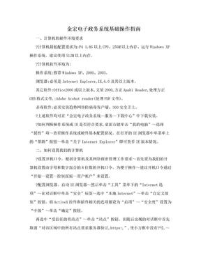 金宏电子政务系统基础操作指南.doc