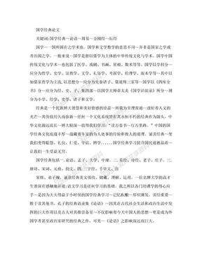 国学经典论文.doc