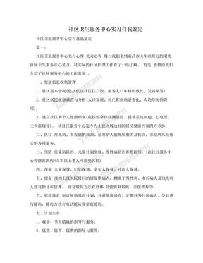 社区卫生服务中心实习自我鉴定.doc