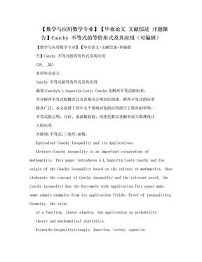 【数学与应用数学专业】【毕业论文 文献综述 开题报告】Cauchy 不等式的等价形式及其应用(可编辑).doc