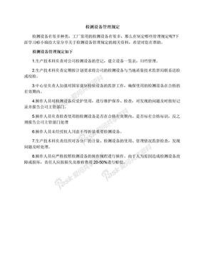 檢測設備管理規定.docx