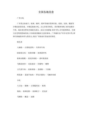 全国各地美食集锦.doc