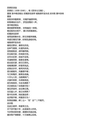 中国诗词精选204_ 苏舜钦诗选.PDF