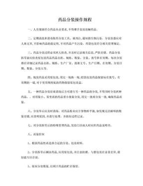 药品分装操作规程.doc