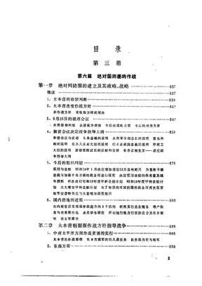 大东亚战争全史3(日).pdf
