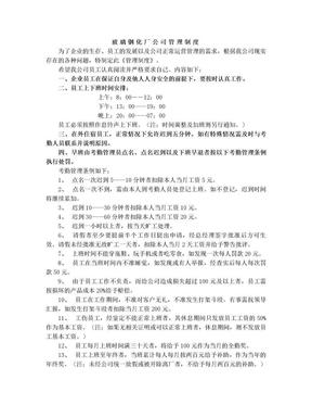 玻璃钢化厂公司管理制度.doc