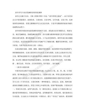 [中学]隶书书写口诀及笔画和结构变化规律.doc