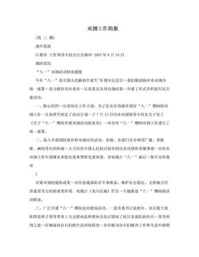 双拥工作简报.doc
