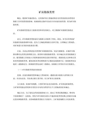 矿床勘探类型.doc