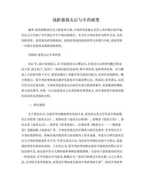 浅析慈禧太后与辛酉政变.doc