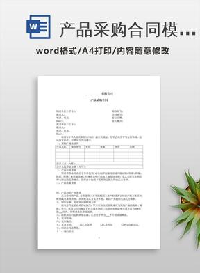产品采购合同模板.doc