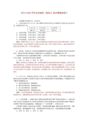 2019-2020学年高考政治二轮复习 综合模拟试卷3.doc