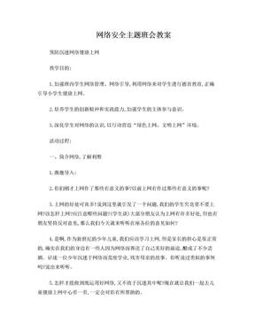 小学生预防沉迷网络-健康上网主题班会教案.doc