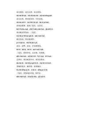 大吉祥天女咒.doc