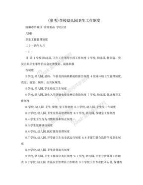(参考)学校幼儿园卫生工作制度.doc
