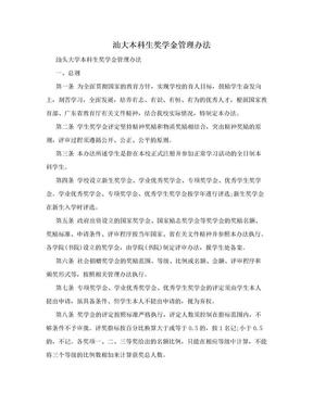 汕大本科生奖学金管理办法.doc