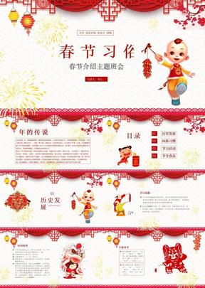 H097红色中国传统文化节日春节习俗班会主题教育介绍动态PPT模板