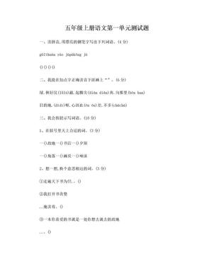 五年级上册语文第一单元测试题.doc