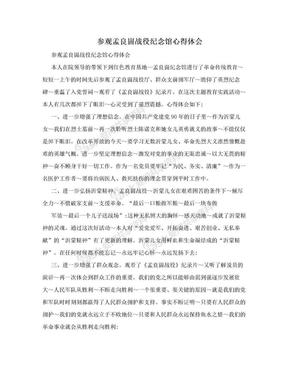 参观孟良崮战役纪念馆心得体会.doc