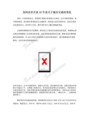 郑州改革开放40年来关于城市交通的变化.doc