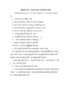 湖南省2011年高考对口考试语文试卷.doc