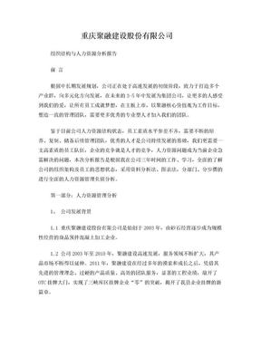 人力资源分析报告.doc