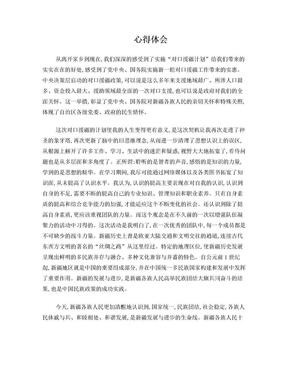 新疆发展学习心得体会2000字.doc
