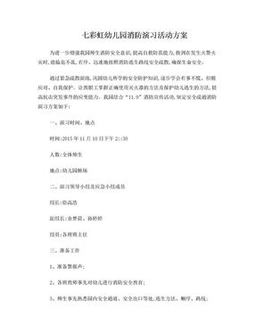 幼儿园消防演练方案.doc