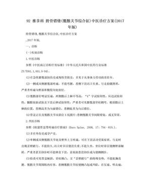 92 推拿科  胯骨错缝(骶髂关节综合征)中医诊疗方案(2017年版).doc